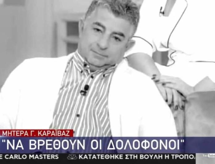 Γιώργος Καραϊβάζ: Τελέστηκε τρισάγιο στον τάφο του