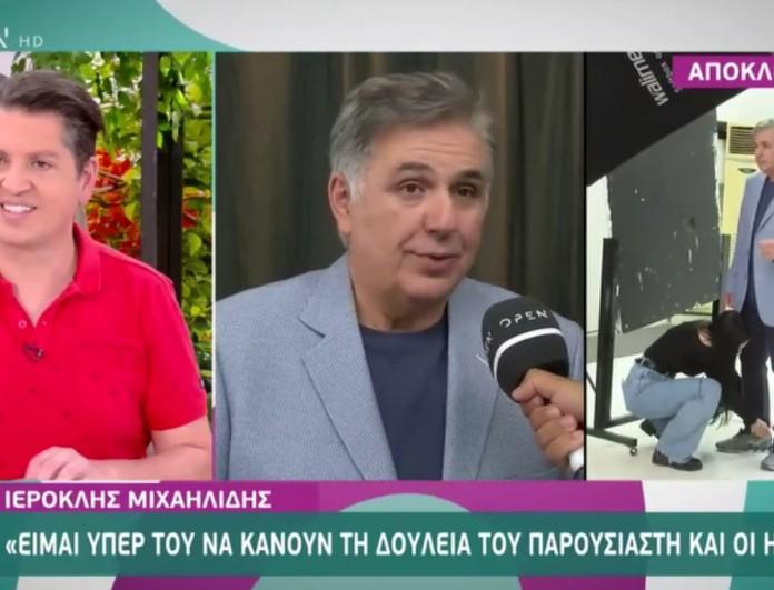 Ιεροκλής Μιχαηλίδης: «Έχουμε πάρα πολλά ριάλιτι, δεν είναι ελκυστικά για μένα»
