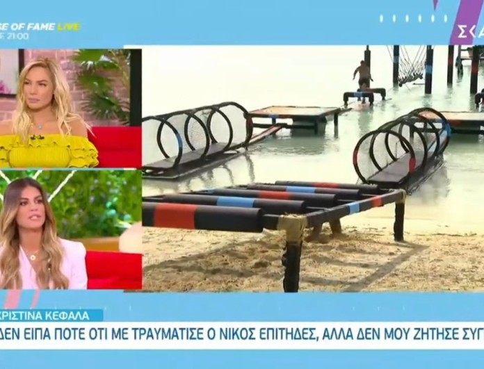 Survivor 4 - Χριστίνα Κεφαλά: «Δεν είπα ποτέ ότι με τραυμάτισε ο Νίκος επίτηδες, αλλά δε μου ζήτησε συγγνώμη»