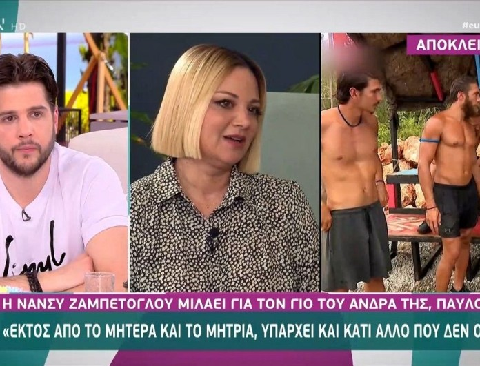 Survivor 4: Οι νέες δηλώσεις της Νάνσυς Ζαμπέτογλου για τον Παύλο Γαλακτερό
