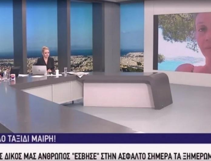 Καλημέρα Ελλάδα: Συντετριμμένος ο Γιώργος Παπαδάκης με τον θάνατο της Μαρίας Μάτσα