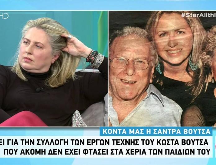 Σάντρα Βουτσά: «Η δεύτερη σύζυγός του κράτησε όλους τους συλλεκτικούς πίνακες του πατέρα μου»