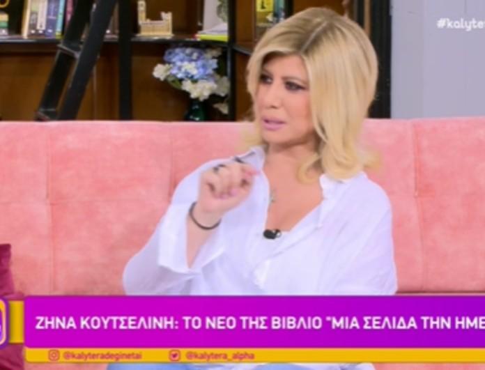 Ζήνα Κουτσελίνη για την Σκορδά: «Στα δύσκολα αποφάσισε να επιστρέψει τον Γιώργο, εγώ δεν θα το έκανα»
