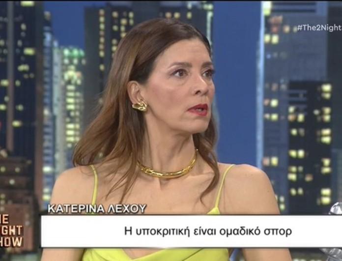 Κατερίνα Λέχου - The 2night Show: «Είναι ανεπίτρεπτο να υποβάλλεις έναν άνθρωπο σε σαδιστικά τερτίπια»