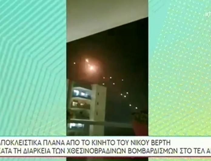 Νίκος Βέρτης: Σοκάρουν τα πλάνα που τράβηξε από το κινητό του με τους βομβαρισμούς στο Ισραήλ