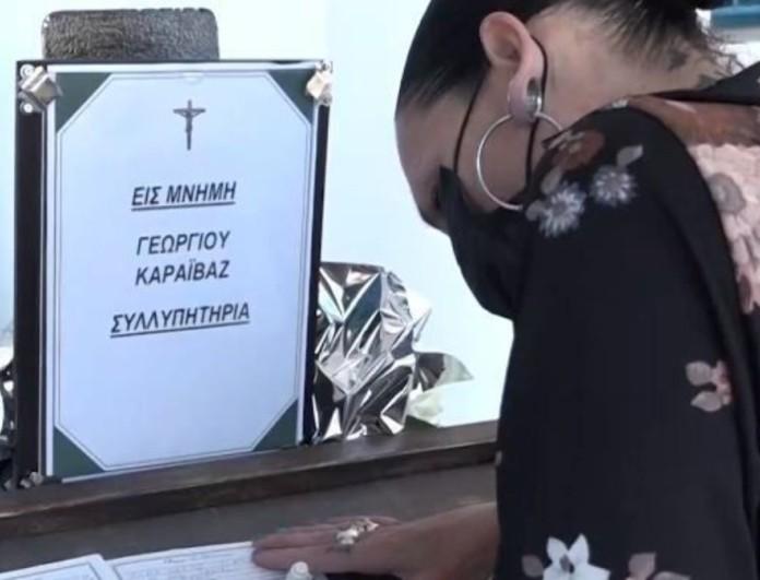 Θλίψη στο μνημόσυνο του Γιώργου Καραϊβάζ