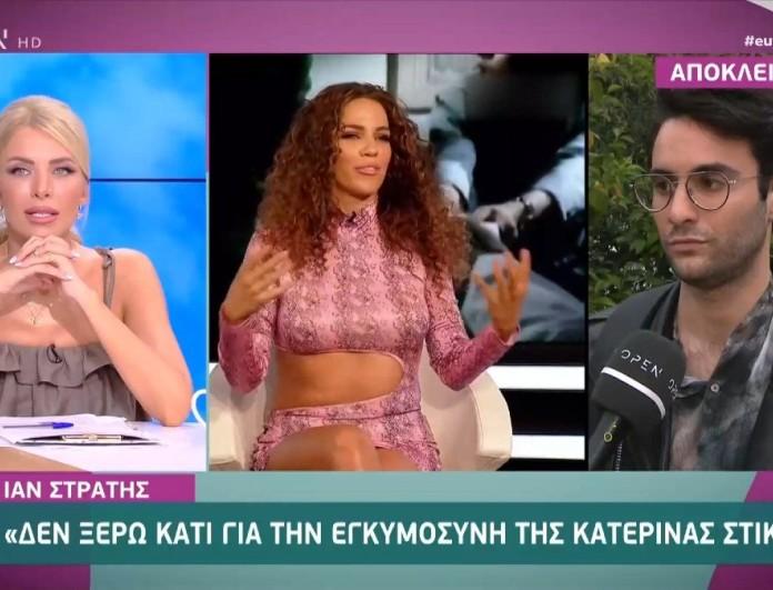 Ίαν Στρατής: Το σχόλιο για την εγκυμοσύνη της Κατερίνας Στικούδη