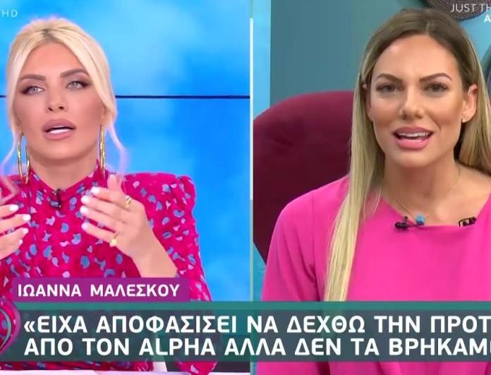 Κατερίνα Καινούργιου VS Ιωάννα Μαλέσκου: Το παρασκήνιο πίσω από την κόντρα τους