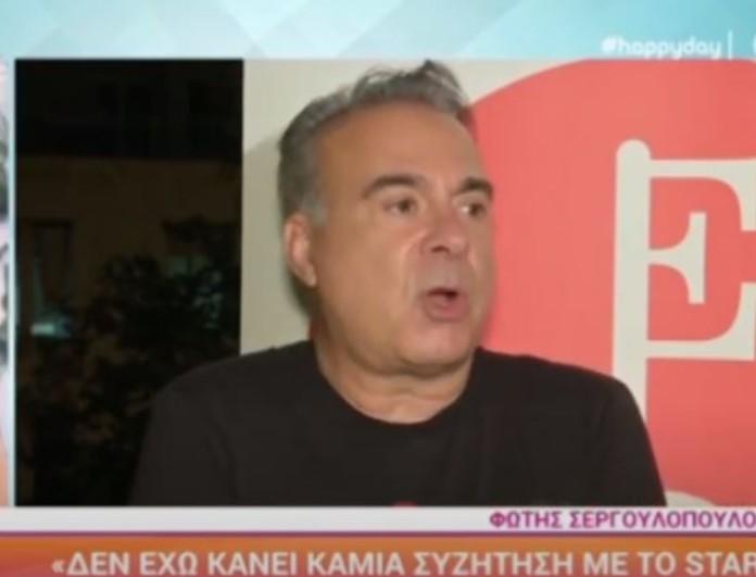 Ενοχλημένος ο Φώτης Σεργουλόπουλος με την είδηση που βγήκε για τα επαγγελματικά του