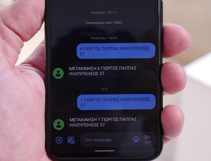 Άρση μέτρων: Πότε καταργούνται τα SMS