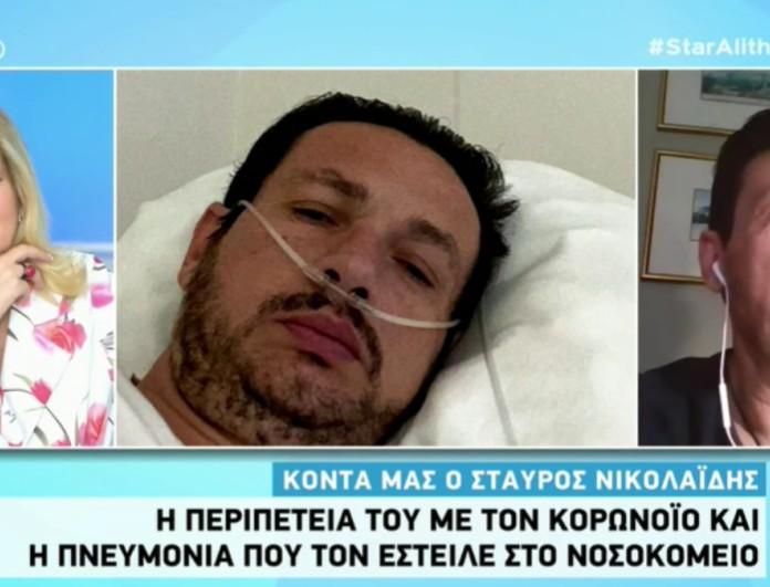 Σταύρος Νικολαϊδης: «Μια ημέρα αργότερα αν πήγαινα νοσοκομείο η ζημιά θα ήταν...»