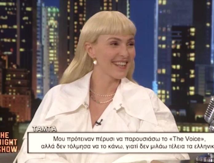 Τάμτα: «Μου έκαναν πρόταση να παρουσιάσω το The Voice αλλά δεν τόλμησα»