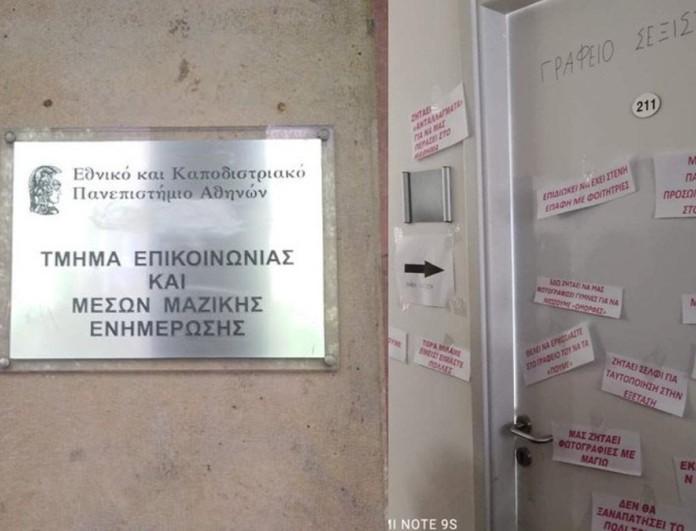 ΕΚΠΑ: Η απάντηση του καθηγητή που κατηγορείται για σεξουαλική παρενόχληση