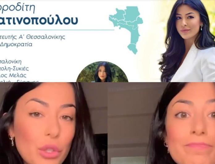 Αφροδίτη Λατινοπούλου: Η αποστομωτική ανάρτηση της εταιρείας Veet μετά το βίντεό της