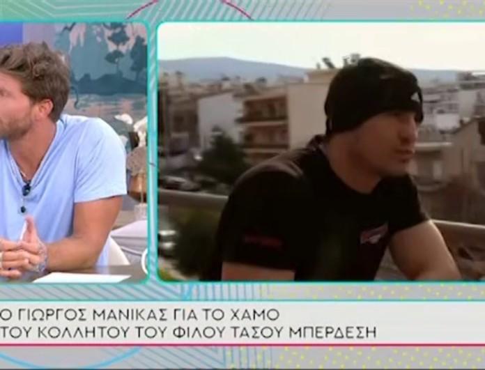 Γιώργος Μανίκας: Η on air συγκίνηση για το θάνατο του Τάσου Μπερδέση