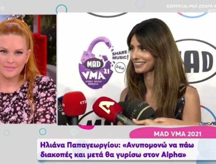 Ηλιάνα Παπαγεωργίου: Παραδέχτηκε μπροστά σε όλους τους καλεσμένους των VMA τον χωρισμό της