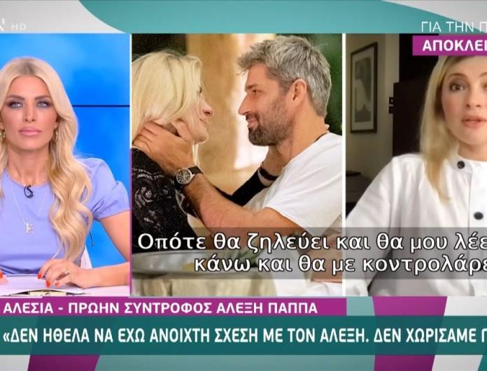 Αλέσια Ντέμεζ: