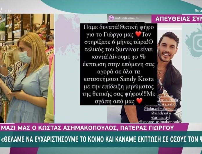 Survivor 4 - πατέρας Ασημακόπουλου: