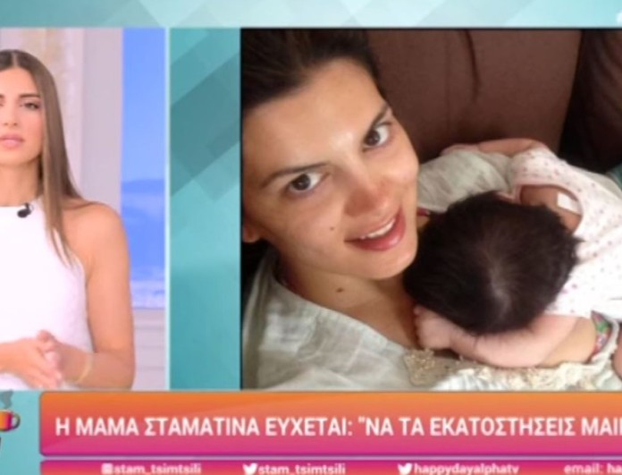 Γενέθλια για την κόρη της Σταματίνας Τσιμτσιλή - Οι ευχές στον αέρα του Happy Day