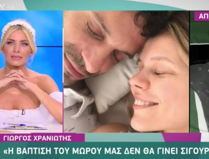 Γιώργος Χρανιώτης - Γεωργία Αβασκαντήρα: Αυτό το όνομα θα πάρει ο γιος τους