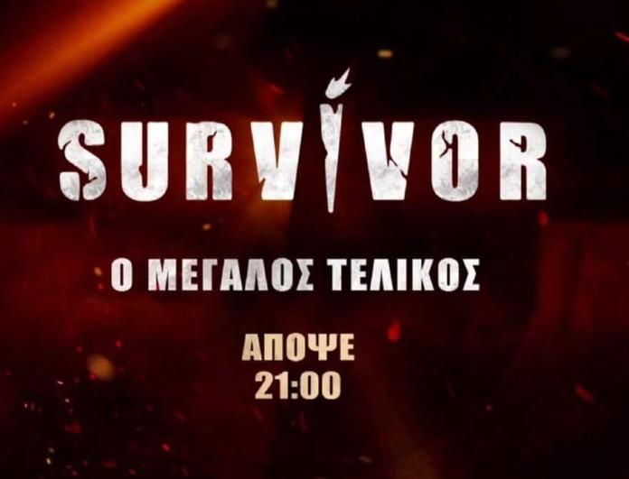 Survivor 4: Μόλις κυκλοφόρησε το trailer του αποψινού 5/7 τελικού