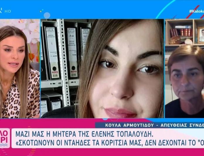 Οργή στο Twitter για το Καλοκαίρι Not μετά την εμφάνιση της μητέρας της Ελένης Τοπαλούδη
