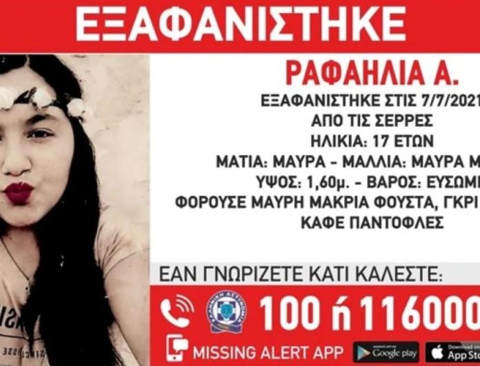 Εξαφανίστηκε 17χρονη στις Σέρρες