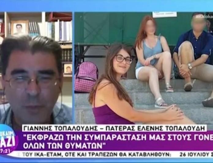 Συγκλονίζει ο πατέρας της Ελένης Τοπαλούδη για την Γαρυφαλλιά - «Αυτοί οι κτηνάνθρωποι προσπαθούν...»