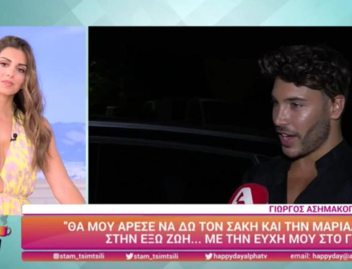 Γιώργος Ασημακόπουλος: «Στον Σάκη και τη Μαριαλένα εύχομαι τα καλύτερα, είναι ένα ωραίο ζευγάρι, ταιριάζουν»