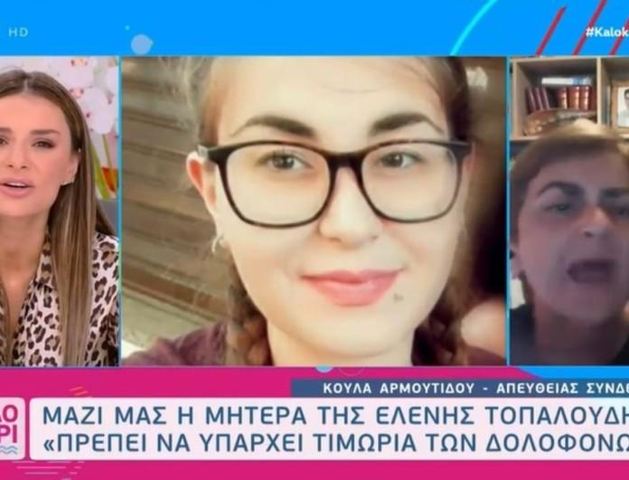 Ξέσπασε με λυγμούς στο Καλοκαίρι Not η μητέρα της Ελένης Τοπαλούδη - Πέταξε το ακουστικό και έφυγε