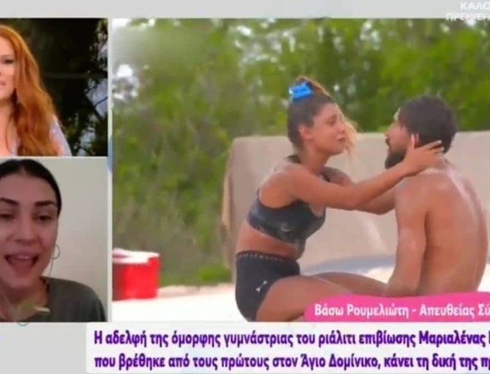 Survivor 4 - αδερφή Μαριαλένας: