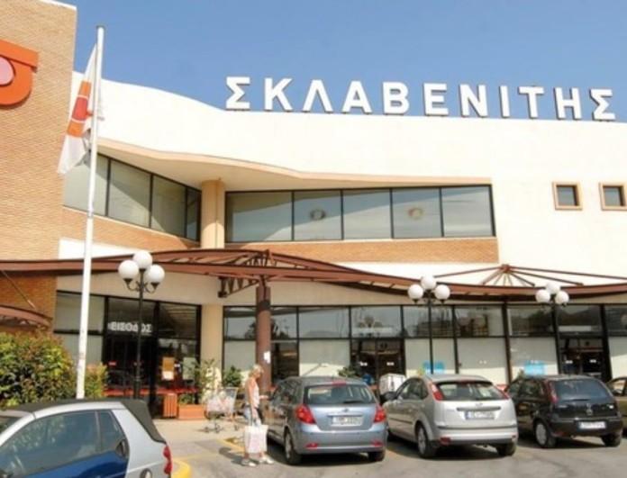 Άνω κάτω η ελληνική αγορά - Τρομερή η νέα συνεργασία των σούπερ μάρκετ Σκλαβενίτης
