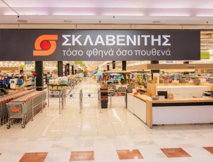 Υπέροχα νέα για τα σούπερ μάρκετ Σκλαβενίτης