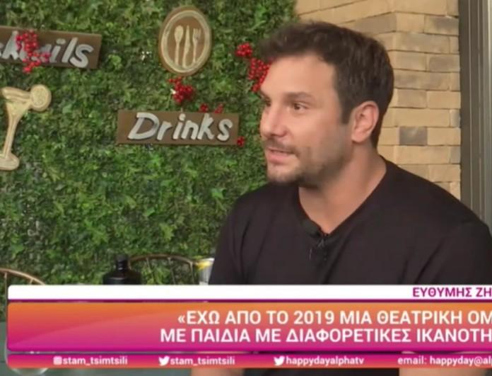 Ευθύμης Ζησάκης: Η σπάνια αναφορά στη σύντροφο του - «Είναι πολύ ωραίο που είμαστε διαρκώς μαζί»