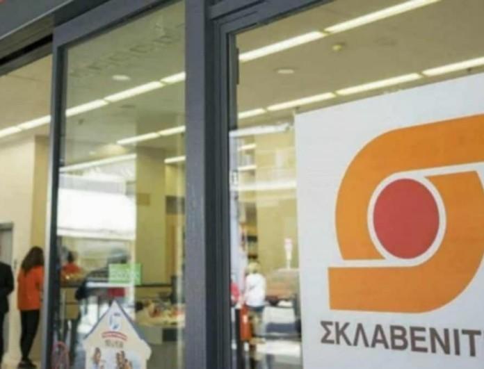Απίστευτη είδηση για τα σούπερ μάρκετ Σκλαβενίτης - Αφορά όλους τους καταναλωτές