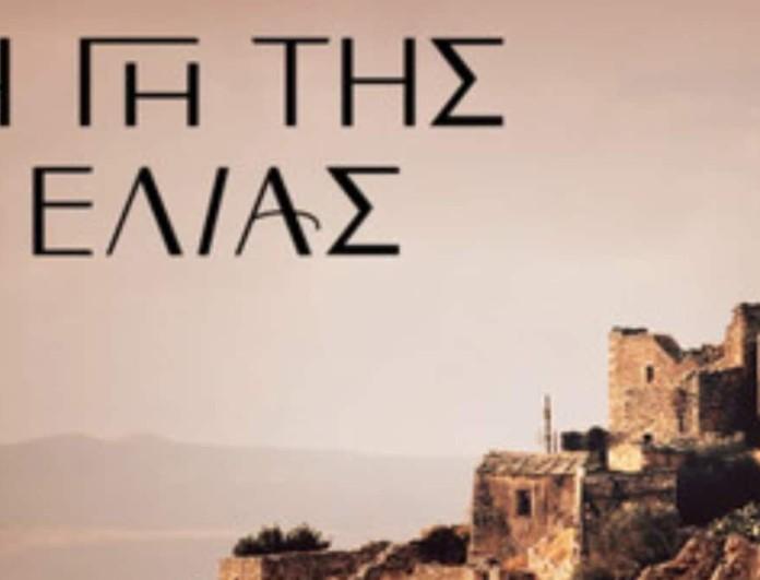Η Γη της Ελιάς: Αύριο (1/9) η πρεμιέρα της πολυσυζητημένης σειράς MEGA
