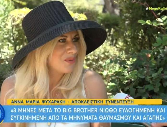 Άννα Μαρία Ψυχαράκη για Big Brother 2: «Ακούω για Σχολή Ψυχαράκη! Κάποιοι φέτος θέλουν να την ακολουθήσουν»