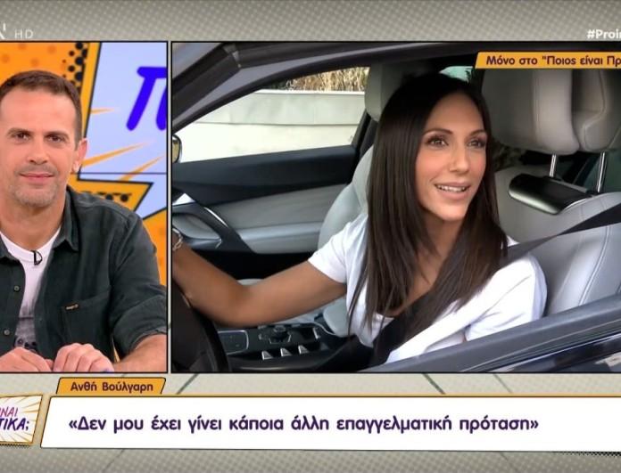 Έγκυος η Ανθή Βούλγαρη;