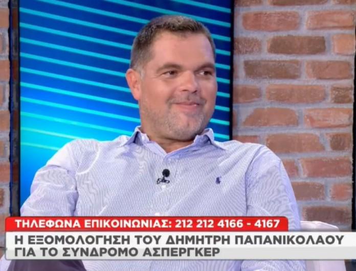 Συγκλονίζει ο Δημήτρης Παπανικολάου με τις δηλώσεις του μετά την αποκάλυψη ότι διαγνώσθηκε με αυτισμό