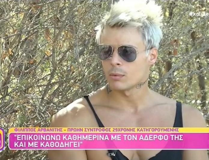Στο πλευρό της 29χρονης ο πρώην σύντροφός της, Φίλιππος Αρβανίτης - «Πιστεύω ότι θα αθωωθεί»