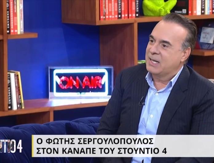 Φώτης Σεργουλόπουλος για τις καταγγελίες: «Δεν είναι ότι είχα ένα πάθος και έκανα μια μαγκιά»