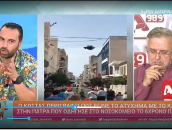 Κώστας Φραγκολάς: Αποκάλυψε πως ήταν αυτόπτης μάρτυρας στο ατύχημα με τον 6χρονο στην Πάτρα