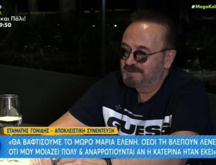Σταμάτης Γονίδης - Κατερίνα Κουργιουξίδου: Πότε θα γίνει η βάφτιση της εννιά μηνών κορούλα τους