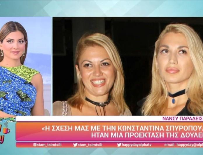 Νάνσυ Παραδεισανού: Απαντάει ανοιχτά για τη σχέση της με την Κωνσταντίνα Σπυροπούλου