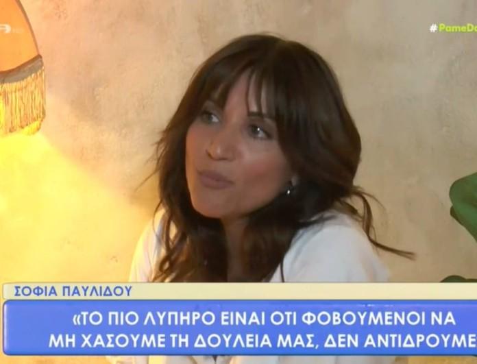Νέα καταγγελία από την Σοφία Παυλίδου - «Προσβλήθηκα από τη συμπεριφορά γνωστού σκηνοθέτη»