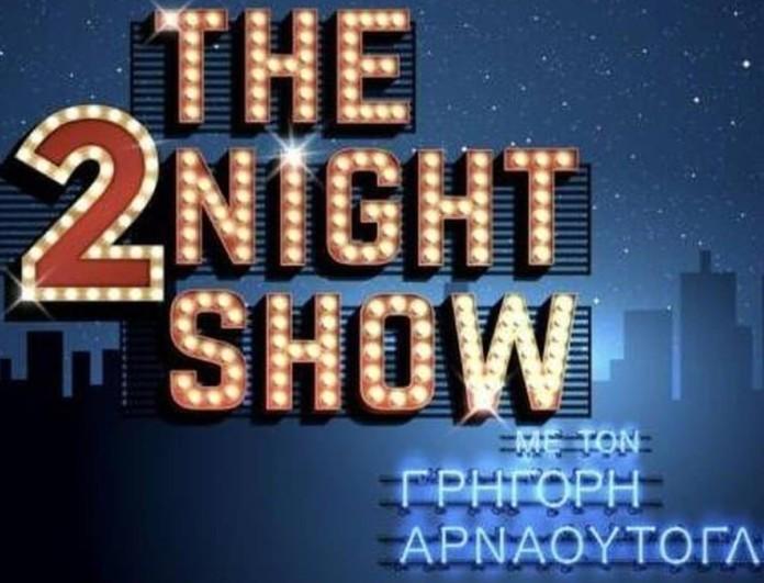 The 2night show: Στον αέρα το τρέιλερ της εκπομπής