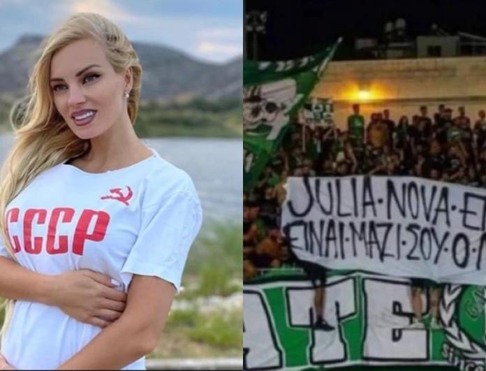 Φίλαθλοι της Ομόνοιας 29ης απωθέωσαν την Τζούλια Νόβα λόγω της μπλούζας της με την Σοβιετική Ένωση