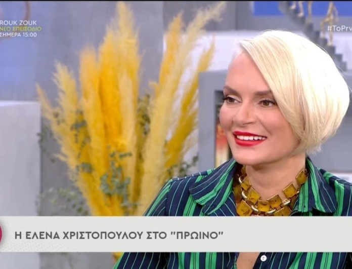 H Έλενα Χριστοπούλου