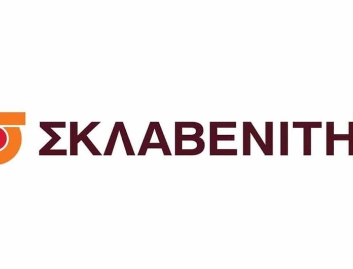 Έκτακτη ανακοίνωση από τα σούπερ μάρκετ Σκλαβενίτης: Σήμερα, Τρίτη 26/10, θα...