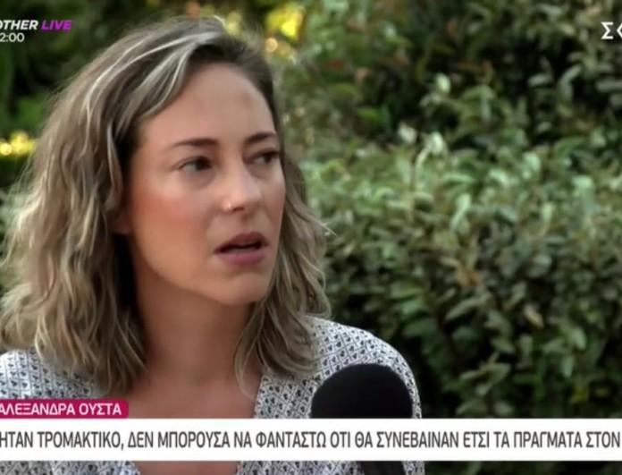 Αλεξάνδρα Ούστα: